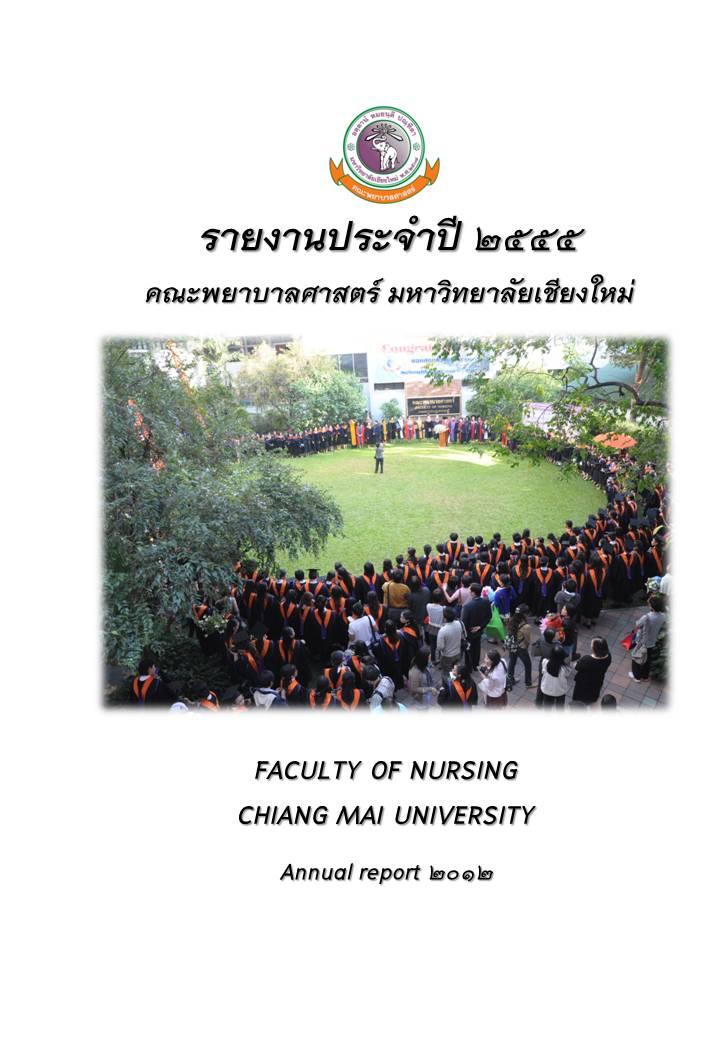 Annual Report 2555