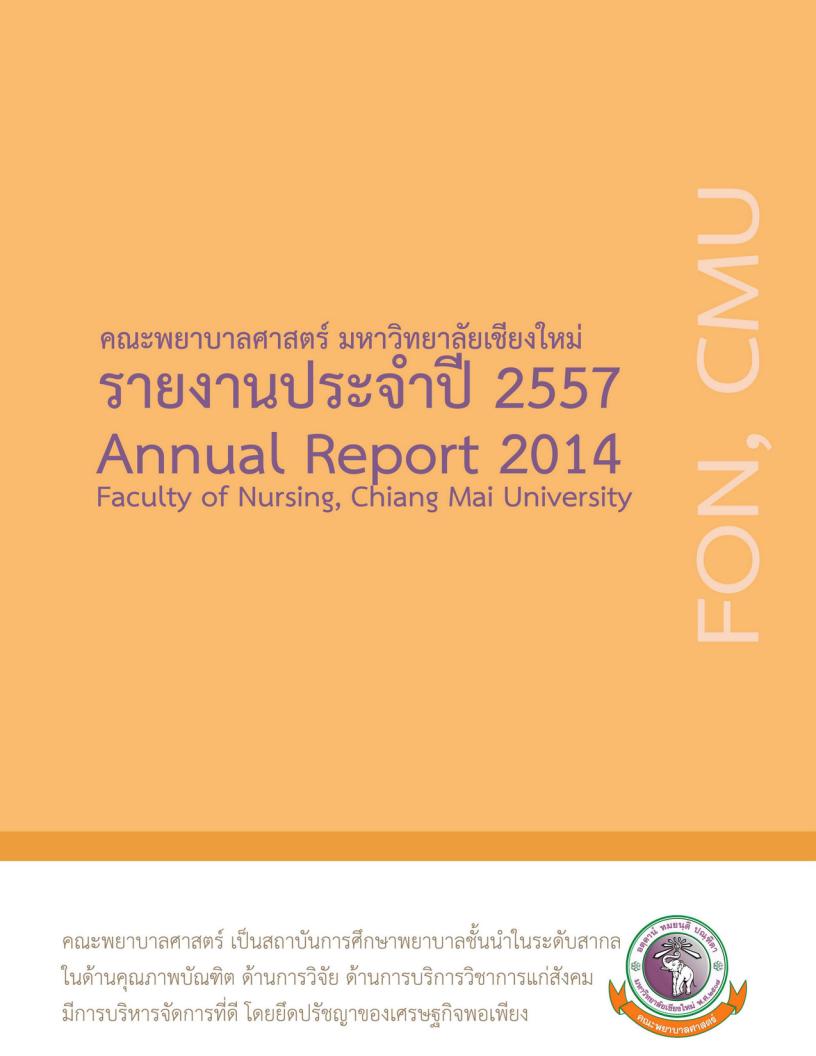 Annual Report 2557